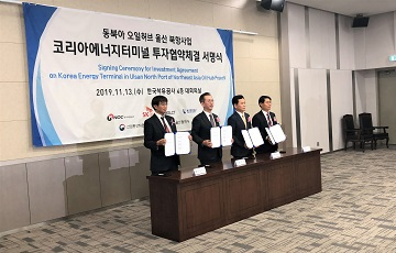 Collaboration in the Development of Chemical Terminal in the Port of Ulsan, Republic of Korea